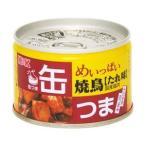 缶つま 国分 めいっぱい焼鳥 たれ 135g缶 缶詰 5,500円以上送料無料 おつまみ 缶詰