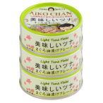 伊藤食品 美味しいツナ(まぐろ油漬けフレーク)70g×3缶 5,500円以上送料無料-
