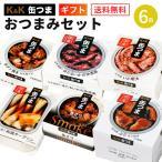 K&K 国分 缶詰 缶つま おつまみセット 6缶(1ケース)お中元 ギフト