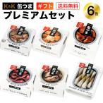 御中元 ギフト 国分 缶詰 缶つまプレミアムギフトセット 6缶(1ケース)送料無料 お中元 内祝