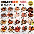 【送料無料】K&K 国分 缶詰 缶つま 最高のベストセラー 20缶セット(1ケース)【お歳暮/御歳暮/おせいぼ】