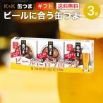 缶つま ビールに合う缶つま 3缶 K&K 国分 ギフト プレゼント おつまみ 缶詰 景品 父の日 プレゼント