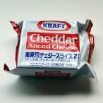 クラフト 業務用チェダースライスチーズ 16gX20枚入り (冷蔵)