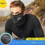マスク夏用洗えるメンズレディーススポーツマスクフェイスカバーuv冷感ひんやりUPF50+
