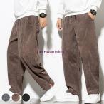 ワイドパンツ メンズ コーデュロイパンツ サルエルパンツ バギーパンツ ウエストゴム ワイドルック 韓国ファッション 無地 ゆったり長ズボン イージーパンツ