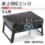 お中元  バーベキューコンロ 卓上コンロ ステンレス 軽量 焼肉 BBQ卓上グリル アウトドア セット