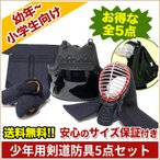 剣道 子供 幼年・少年 防具 5点セット(防具4点セット+リュック型防具袋)6mm