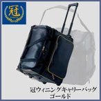 【冠」ウイニングキャリーバッグ