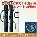 竹刀袋 【冠】ウィニング竹刀ケース