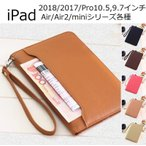 iPad Air/Air2 mini/2/3/4 Pro9.7/10.5 iPad 2017 iPad2/3/4 おしゃれ ケース 多機能