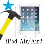 ショッピングAIR iPad Air/Air2/Pro9.7インチ 保護ガラス ガラスフィルム 送料無料