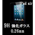 ショッピングair iPad 2018/2017/Air/Air2/Pro9.7インチ 強化ガラス ラウンドカット型