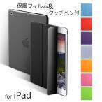 iPad Air/Air2 ケース mini1/2/3/4 iPad2/3/4/5  Pro 9.7/10.5インチ 保護フィルム タッチペン4点セット