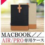 Macbook Air11/13/Pro13/Pro retina13/15インチ専用ケース/カジュアルバッグ