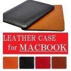 Macbook Air11/13/Macbook12/Pro retina13/15インチ レザー スリーブ カバー