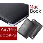 Macbook Air Pro 12 13 インチ ケース クロコダイル