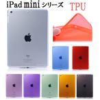 iPad mini/mini2/mini3/mini4 クリアケース TPU製