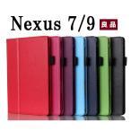 Nexus7(2013)ケース Nexus9ケース 手帳型レザーカバー メール便送料無料