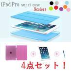iPad Pro ケース 12.9インチ 4点セット 送料無料 /アイパッドプロ スマートカバー