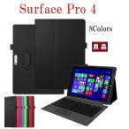 Microsoft Surface Pro 4 専用レザーケース