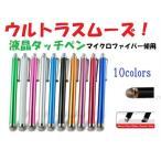 マイクロファイバー使用の高感度タッチペン!