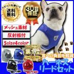 犬 ハーネス リード 胴輪 首輪 猫 ドッグ キャット 散歩 かわいい メッシュ 涼しい 反射板 ペット 服