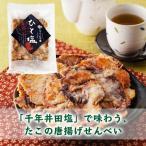 絶景の地で生まれる「千年井田塩」で味わう、たこの唐揚げせんべい ひと塩1袋(40g)画像