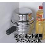ショッピング鍋 ステンレスオイルポット兼用ツイン天ぷら鍋
