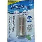 美味しい水カッパー君 ペットボトル2L用 PT-2000