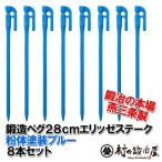 エリッゼ ELLISSE  鍛造ペグ エリッゼステーク 28cm ブルー粉体塗装 8本セット MK-280BL MADE IN JAPAN