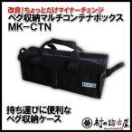 ペグ収納マルチコンテナボックス MK-CTN