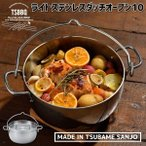 TSBBQ ライトステンレス ダッチオーブン10 TSBBQ-005【燕三条製】