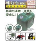 北陸土井工業 軽油缶 20L ワイド 消防法適合品  至って普通の軽油タンク 緑!