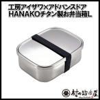 工房アイザワ×アドバンスドア チタン製弁当箱L HANAKO お弁当箱 Spotless L 190×150×65mm