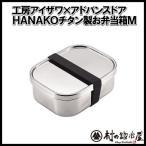 工房アイザワ×アドバンスドア チタン製弁当箱M  HANAKO お弁当箱 Spotless M 158×123×60mm