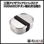 工房アイザワ×アドバンスドア チタン製弁当箱S HANAKO お弁当箱 Spotless S 123×103×45mm