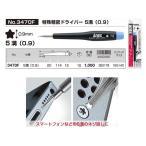 ANEX 特殊精密ドライバー (スマートフォン用)No.3470F 5溝0.9mm
