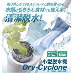 小型脱水機 3.0kg ステンレス槽ドライサイクロンDRY CYCLONE BDS-3.0SBP