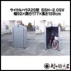 ショッピング自転車 自転車用ケース サイクルハウス2S型 BSH-2.0SV