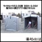 ショッピング自転車 自転車用ケース サイクルハウス3.0S型 BSH-3.0SV