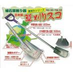 日本製 新栄 縁石草削り機 草刈りスコ