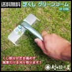 SANKAサンカ 芝くし グリーンコーム GT-0165
