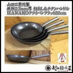 山田工業所×アドバンスドア 鉄打ち出しHANAKOフライパン22cm