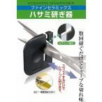 京セラ ハサミ研ぎ器ミニ 鋏用砥石