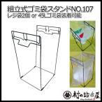 組立式ごみ袋スタンド 107