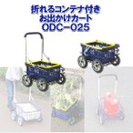 ショッピングカゴ おでかけカート ODC-025 折りたたみ式コンテナ付き台車