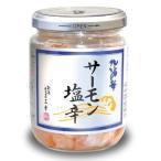【クール宅急便】新潟 三幸 高級珍味 サーモン塩辛 200g M-34 商品代引きはご利用できません