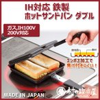 IH対応 鉄製 ホットサンドパン ダブル 38266