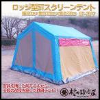 1年を通じて快適に過ごせるSTロッジ型テント!