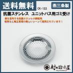 タケコシ 抗菌ステンレス ユニットバス用ゴミ受け ck-122